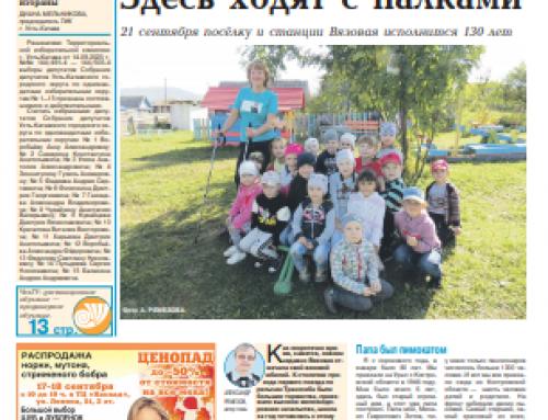 Газета «Усть-Катавская неделя» (Усть-Катав, Челябинская область)