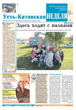gazeta ust-katavskaya nedelya ust-katav