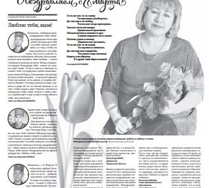 gazeta yalutorovskaya zhizn yalutorovsk tyumenskaya oblast