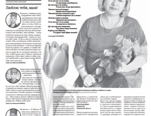 Газета «Ялуторовская жизнь» (Ялуторовск, Тюменская область)