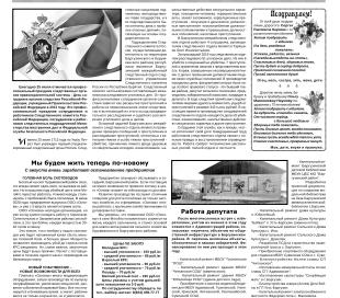 gazeta barguzinskaya pravda barguzin buryatiya