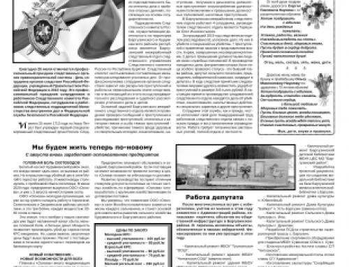 Газета «Баргузинская правда» (Баргузин, Бурятия)
