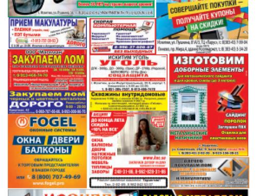 Газета «Конкурент плюс» (Искитим)