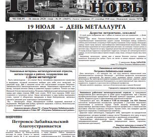 gazeta petrovskaya nov petrovsk-zabaykalskiy