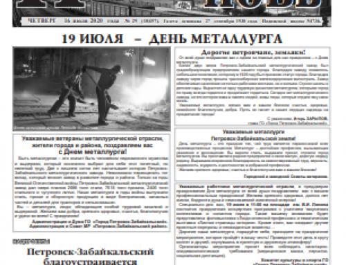 Газета «Петровская новь» (Петровск-Забайкальский)