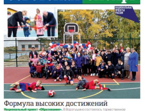 Газета «Советская Сибирь» (Тобольск)
