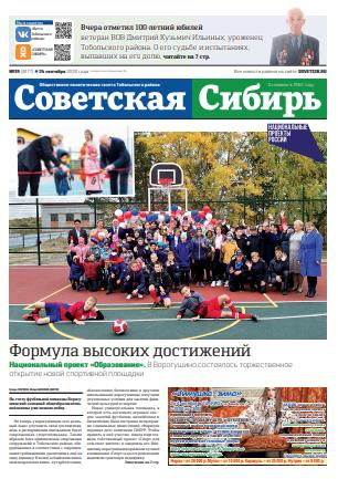 gazeta sovetskaya sibir tobolsk