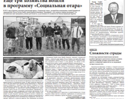 Газета «Вести Закамны» (Закаменск, Бурятия)
