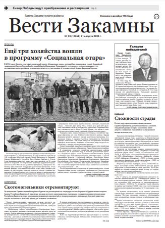 gazeta vesti zakamny zakamensk buryatiya