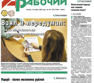 gazeta asbestovskiy rabochiy