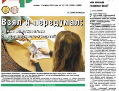 Газета «Асбестовский рабочий» (Асбест)