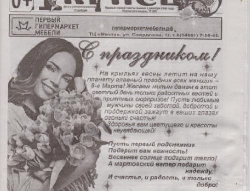 Газета «Ишимский купец» (Ишим, Тюменская область)
