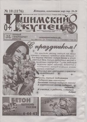 gazeta ishimskiy kupets ishim tyumenskaya oblast