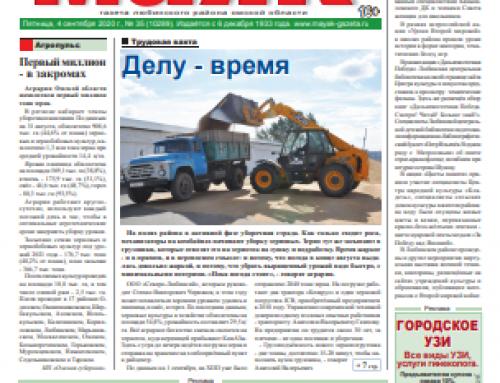 Газета «Маяк» (Любинский, Омская область)