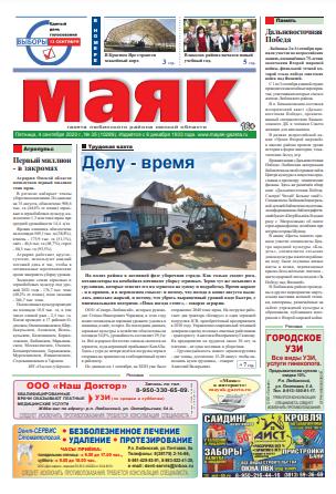 gazeta mayak lyubinskiy omskaya oblast