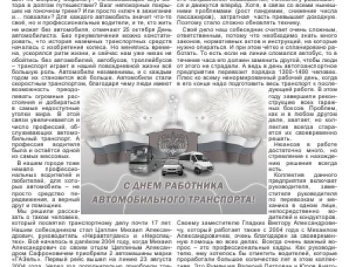 Газета «Нерчинская звезда» (Нерчинск, Забайкальский край)