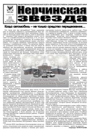 gazeta nerchinskaya zvezda nerchinsk zabaykalskiy kray