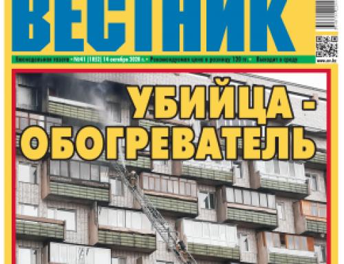 Газета «Новый вестник» (Караганда)