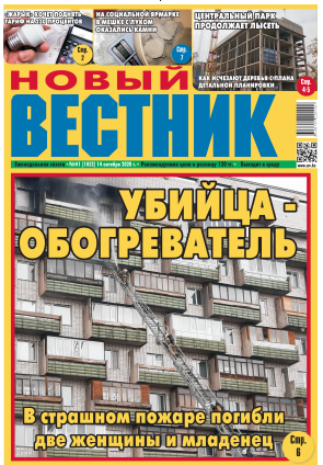 gazeta noviy vestnik karaganda