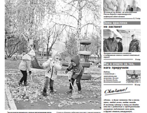 Газета «Новости Кулунды» (Кулунда, Алтайский край)