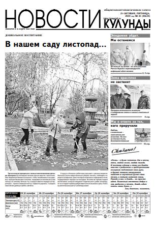 gazeta novosti kulundy