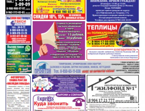 Газета «Рефтинский экспресс» (Рефтинский, Свердловская область)