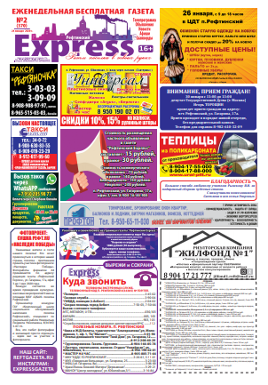 gazeta reftinskiy express