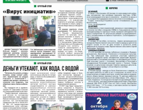 Газета «Сельские новости» (Серышево, Амурская область)