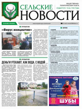 gazeta selskie novosti seryshevo amurskaya oblast