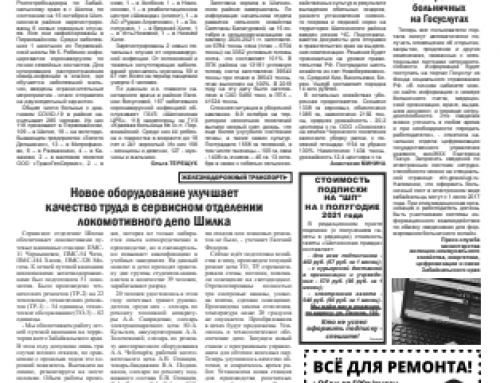 Газета «Шилкинская правда» (Шилка, Забайкальский край)