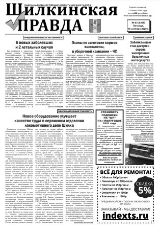 gazeta shilkinskaya pravda shilka