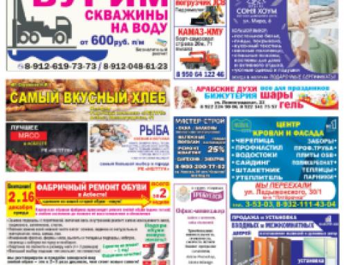 Газета «Сорока» (Асбест)