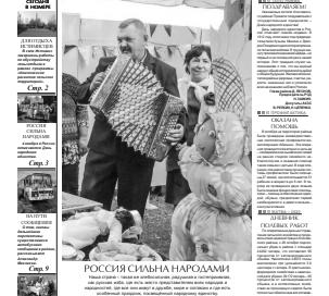 gazeta stepnoy mayak klyuchi altayskiy kray
