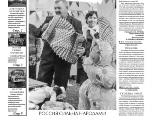 Газета «Степной маяк» (Ключи, Алтайский край)