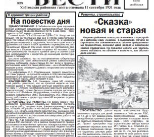 gazeta uletovskie vesti ulety zabaykalskiy kray