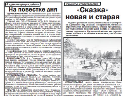 Газета «Улетовские вести» (Улеты, Забайкальский край)