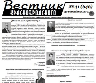 gazeta vestnik krasnobrodskogo kemerovskaya oblast