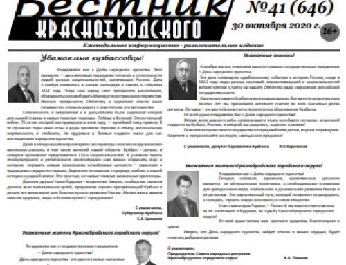 Газета «Вестник Краснобродского» (Краснобродский, Кемеровская область)