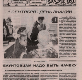 gazeta vitimskie zori bagdarin buryatiya