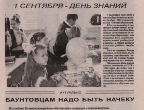 Газета «Витимские зори» (Багдарин, Бурятия)