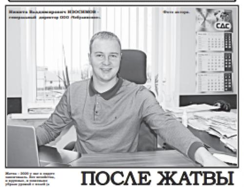«Чебулинская газета» (Верх-Чебула, Кемеровская область)