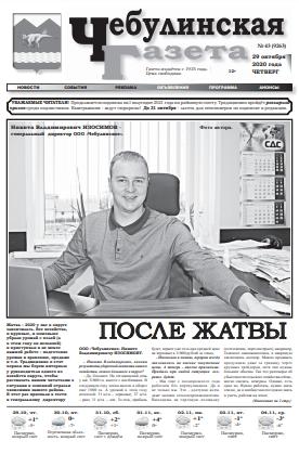 chebulinskaya gazeta verh-chebula