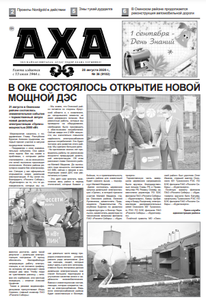 gazeta aha orlik buryatiya