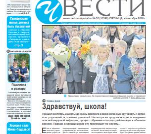 gazeta cherlakskie vesti cherlak omskaya oblast