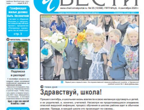 Газета «Черлакские вести» (Черлак, Омская область)