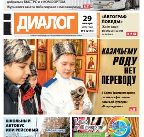 gazeta dialog polevskoy