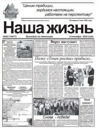 gazeta nasha zhizn ekaterinoslavka amurskaya oblast