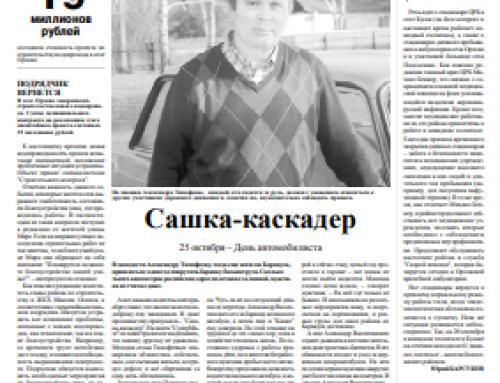 Газета «Новое время» (Гальбштадт, Алтайский край)