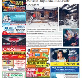 gazeta novoe vremya zarinsk