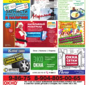 gazeta ozerskaya panorama ozersk chelyabinskaya oblast
